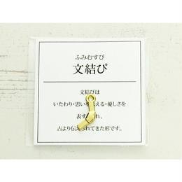 【Holy Charm】縁起物チャーム 文結び ゴールド リーフレット付き∫2526249∫2