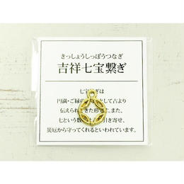 【Holy Charm】縁起物チャーム 吉祥七宝繋ぎ ゴールド リーフレット付き∫2526232∫2