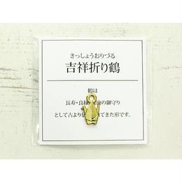 【Holy Charm】縁起物チャーム 吉祥折り鶴 ゴールド リーフレット付き∫2526263∫2