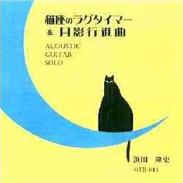 猫座のラグタイマー&月影行進曲 (2in1CD)