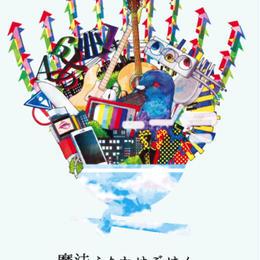 LIVE DVD「魔法ふりかけごはん」