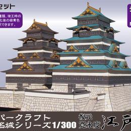 ペーパークラフト日本の名城シリーズ1/300 寛永江戸城 (屋根の色が選べます)