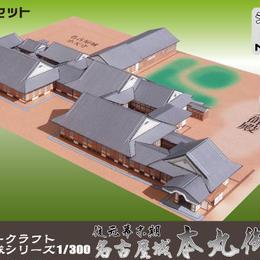 ペーパークラフト日本の名城シリーズ1/300 幕末名古屋城本丸御殿