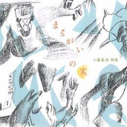 【予約】工藤夏海個展「まちがいの実」クロージングイベント