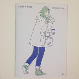 【イラストサイン入】高橋由季 Coffee&Bread