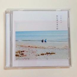 【CD】シネルパ「旅行者は海の駅」