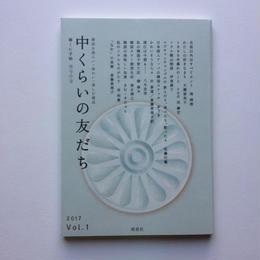 【二刷】中くらいの友だち vol.1
