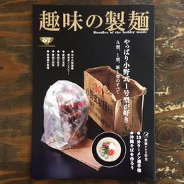 趣味の製麺 7号