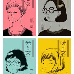 【お得】ポポコミ vol.1,2,3,4セット