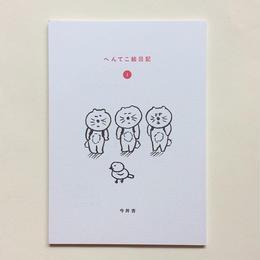 へんてこ絵日記1