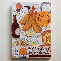 【サイン入】しょうゆさしの食いしん本