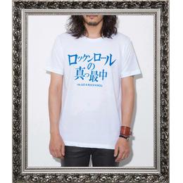 ロックンロールの真っ最中 (WHITE)