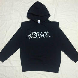 マザファキ HOOD PARKA (BLACK/WHITE)