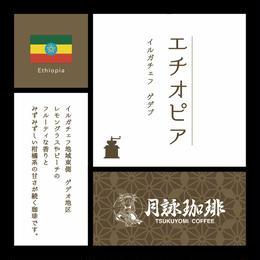 エチオピア・イルガチェフ・ゲデブ / ウォッシュド  100g