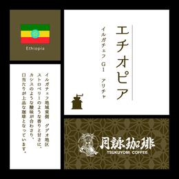エチオピア・イルガチェフ・アリチャ / ナチュラル  100g