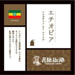 エチオピア・イルガチェフ・ウォレカ/ウォッシュド 100g