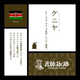 ケニア  キリニャガ・ギチュグ地区・ルンゲト農協/ウォッシュド 500g