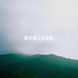 風を感じる音楽【V.A】