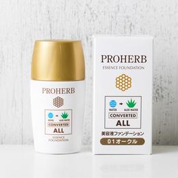 プロハーブ美容液ファンデーション |安心安全の極み|