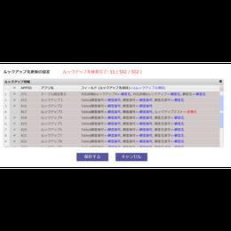 kintone ルックアップ先更新プラグイン Ver.3