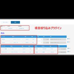 kintone 項目絞り込みプラグイン Ver.4
