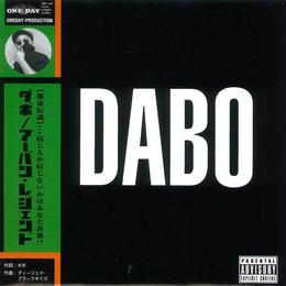 """DABO """"アーバンレジェンド"""" 7inch vinyl"""