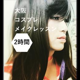 【大阪店】コスプレメイクレッスン2時間