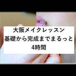【大阪店】メイクレッスン4時間