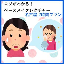 【名古屋】ベースメイクレッスン2時間