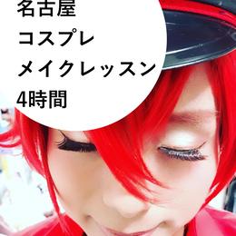 【名古屋】コスプレメイクレッスン4時間