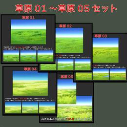 【イラスト背景】素材_草原01~草原05セット