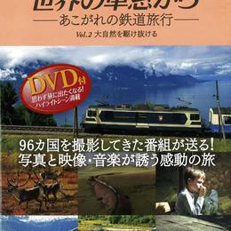 世界の車窓から DVDブックセット