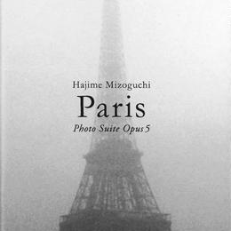 溝口肇 写真集 第5集 「パリ」