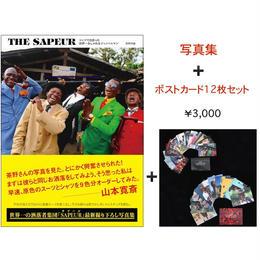 写真集THE SAPEUR + ポストカード12枚セット(今だけ24枚セット!)