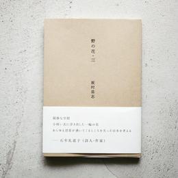 野の花・三 / 坂村岳志 写真集