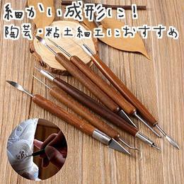 【粘土道具 6本セット】かきべら 陶芸 彫刻刀 樹脂粘土 手芸 ハンドメイドに☆