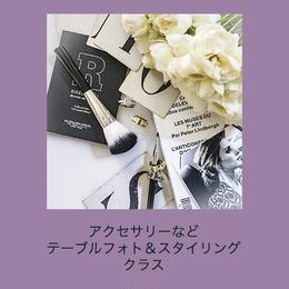 インスタ映え小物・アクセサリー・スタイリングクラス