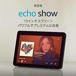 Echo Show + 保護フィルム