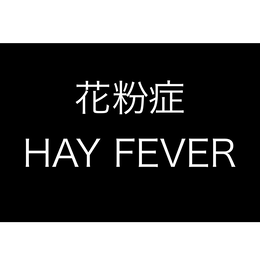 Original Blend Herb Tea  【 HAY FEVER 】花粉症