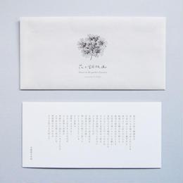 花の銅版画「五線譜の花園」
