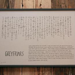 【額付】スコットランド七編詩「Greyfriars」