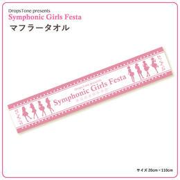 Symphonic Girls Festa マフラータオル