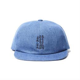 RUTSUBO / 坩堝 OG DENIM CAP (SAX)
