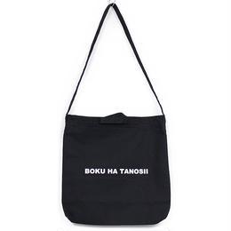 BOKU HA TANOSII ボクハタノシイ ショルダーバッグ ブラック