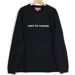 BOKU HA TANOSII ボクハタノシイ 長袖 Tシャツ ブラック