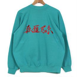 森羅万象 刺繍入り セレクト スウェット エメラルド/レッド