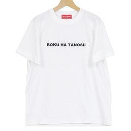 BOKU HA TANOSII ボクハタノシイ 半袖 Tシャツ ホワイト