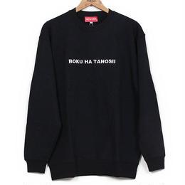BOKU HA TANOSII ボクハタノシイ スウェットシャツ ブラック