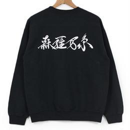森羅万象 刺繍入り セレクト スウェット ブラック/ホワイト