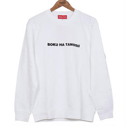 BOKU HA TANOSII ボクハタノシイ スウェットシャツ ホワイト